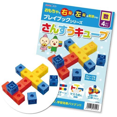 日本最大級の品揃え 3980円以上で送料無料 知育玩具 数教育 トラスト 079721 さんすうキューブプレイブックボックス メール便:80