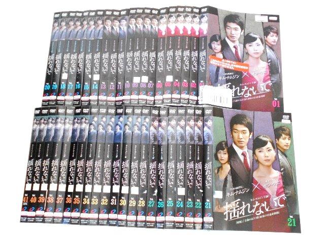 韓国 中古セットDVD ケース無 レンタル落ち 『1年保証』 揺れないで 物品 全41巻