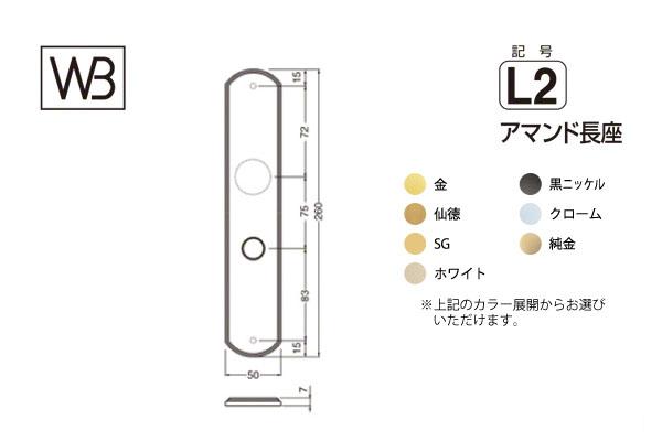 シロクマ レバー SLシリーズ 座(変更用) L2型 アマンド長座 仙徳