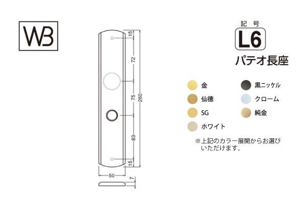 シロクマ レバー SLシリーズ 座(変更用) L6型 パテオ長座 黒ニッケル