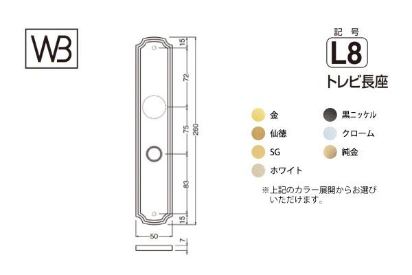 シロクマ レバー SLシリーズ 座(変更用) L8型 トレビ長座 仙徳