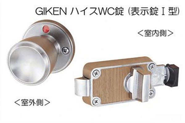 20セット入 川口技研 GIKEN ハイス 表示錠(1型) (BS53) ハイスWC錠