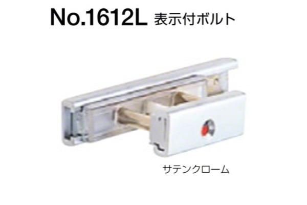 10個入 BEST(ベスト) No.1612L 表示付ボルト(内開き用) サテンクローム (コード1612L-1-C)