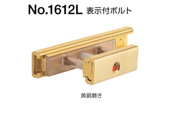 BEST(ベスト) No.1612L 表示付ボルト(内開き用) 黄銅磨き (コード1612L-2-C) 10個入