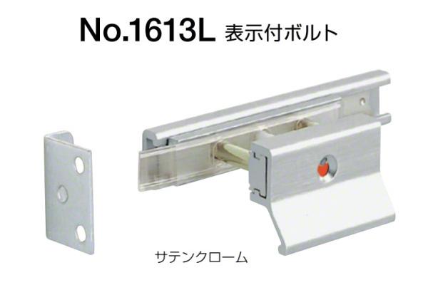【海外限定】 10個入 表示付ボルト(外開き用) (コード1613L-1-C):ビドーパル店 サテンクローム No.1613L BEST(ベスト)-木材・建築資材・設備