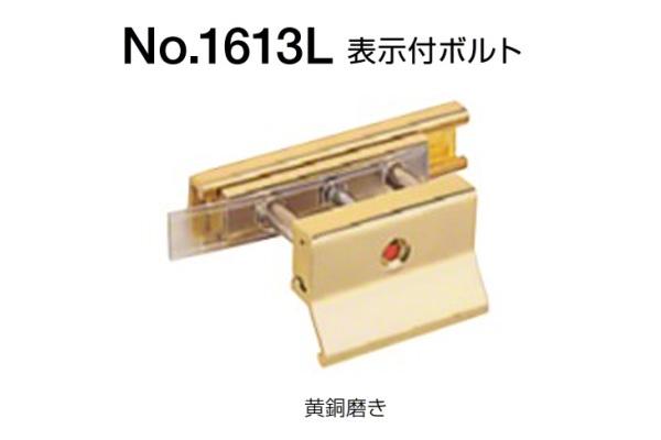 BEST(ベスト) No.1613L 表示付ボルト(外開き用) 黄銅磨き (コード1613L-2-C)