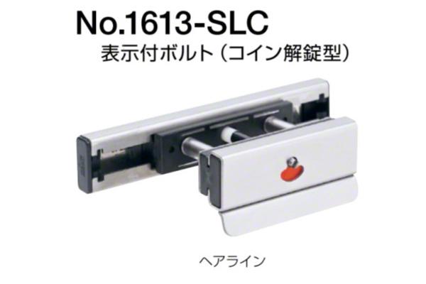 BEST(ベスト) No.1613-SLC 表示付ボルト(コイン解錠型・外開き用) ヘアライン (コード1613SL-C-C)