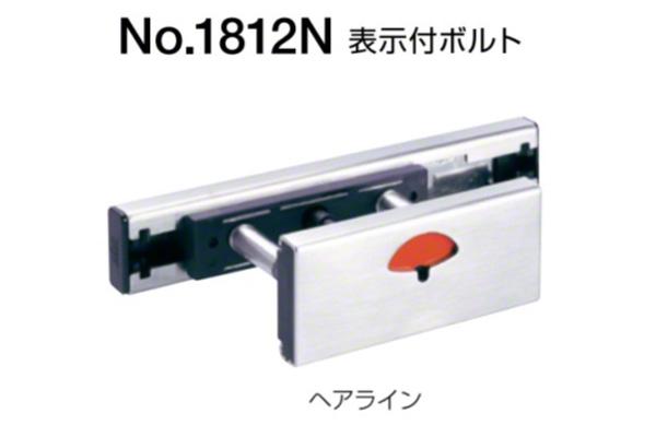 10個入 BEST(ベスト) No.1812N 表示付ボルト(内開き) ヘアライン (コード1812N-C)