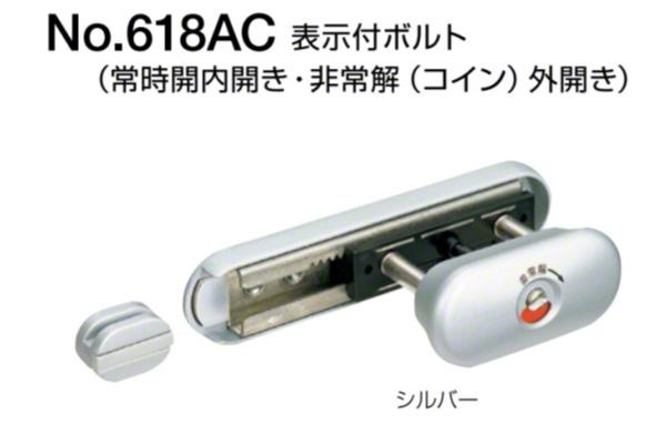 10個入 BEST(ベスト) No.618AC 表示付ボルト(常時開内開き・コイン非常解錠時外開き)シルバー (戸厚30-40mm) (618A-C)
