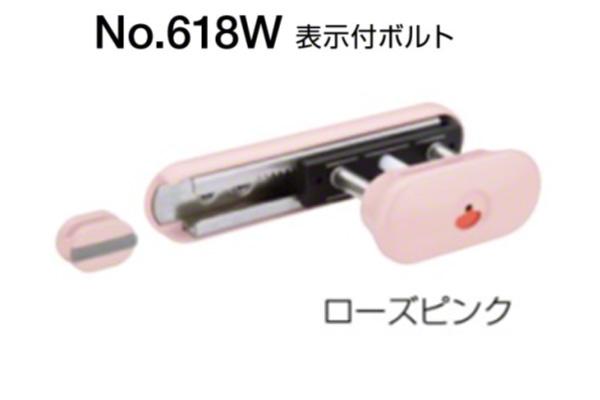 BEST(ベスト) No.618W 表示付ボルト(内・外開き兼用) ローズピンク (対応戸厚30-40mm) (コード618W-R) 50個入