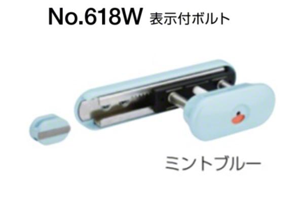BEST(ベスト) No.618W 表示付ボルト(内・外開き兼用) ミントブルー (対応戸厚30-40mm) (コード618W-M) 50個入