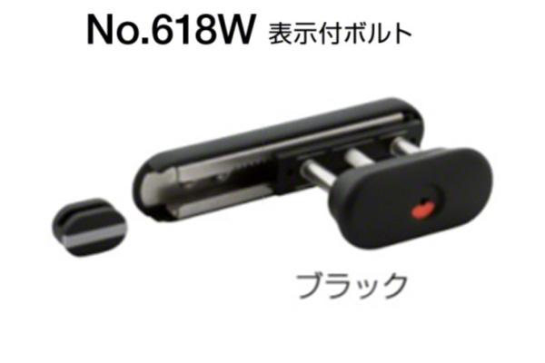 最も優遇の 50個入 BEST(ベスト) No.618W 表示付ボルト(内・外開き兼用) ブラック(ツヤ消し) (対応戸厚30-40mm) (コード618W-B), SENEN ZAKKA f0f5bcd4