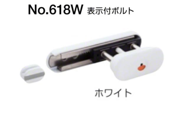 50個入 BEST(ベスト) No.618W 表示付ボルト(内・外開き兼用) ホワイト(ツヤ消し) (対応戸厚30-40mm) (コード618W-W)