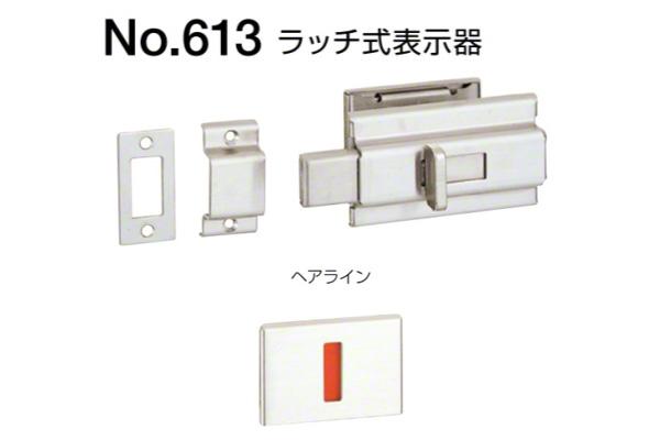 10個入 BEST(ベスト) No.613 ラッチ式表示器(内開き用) ヘアライン ヘアライン (コード613-C)
