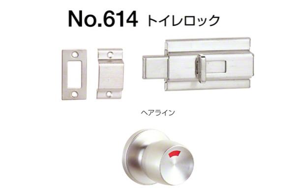 10個入 BEST(ベスト) No.614 トイレロック(外開き用) ヘアライン ヘアライン (コード614)