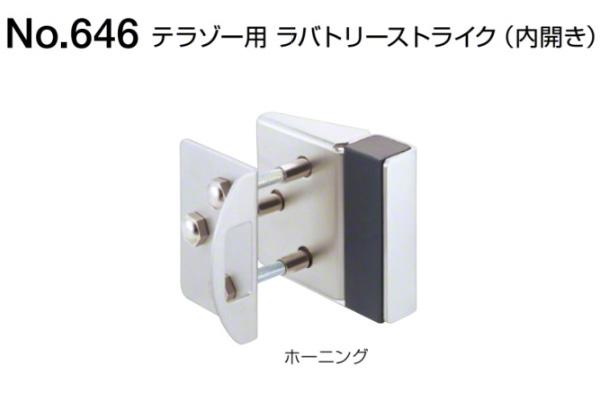 5個入 BEST(ベスト) No.646 テラゾー用ラバトリーストライク(内開き用) ホーニング (対応パネル厚30-40mm) (コード646)