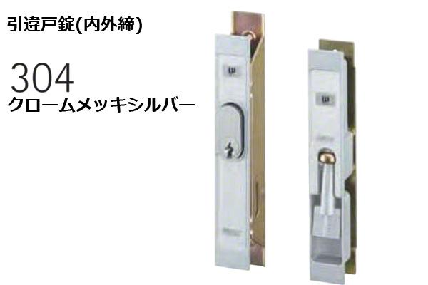 WEST(ウエスト) 304-S0305-SC 引違戸錠(内外締) クロームメッキシルバー (対応戸厚25mm)