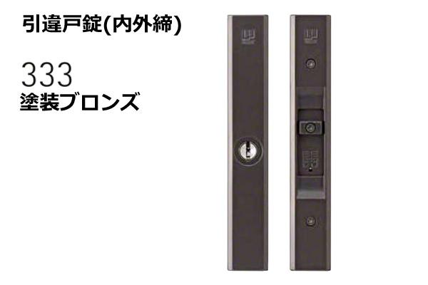 WEST(ウエスト) 333-S2305-BT 引違戸錠(内外締) 塗装ブロンズ (対応戸厚22-40mm)