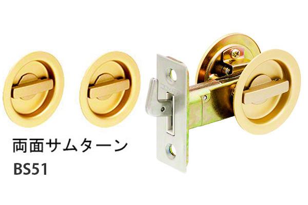チューブラ鎌錠 SG 両面サムターン (BS51) 10セット入 ゴールド系,引戸鎌錠,フロンテア鎌錠,チューブラ錠