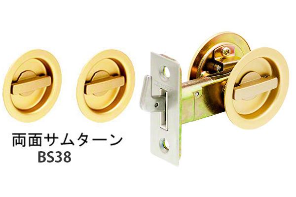 チューブラ鎌錠 SG 両面サムターン (BS38) 10セット入 ゴールド系,引戸鎌錠,フロンテア鎌錠,チューブラ錠