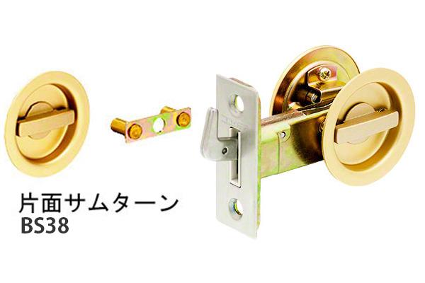 チューブラ鎌錠 SG 片面サムターン (BS38) 10セット入 ゴールド系,引戸鎌錠,フロンテア鎌錠,チューブラ錠