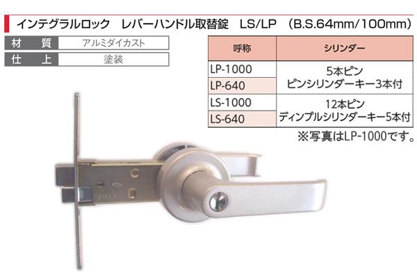 10セット入 AGENT(大黒製作所) インテグラルロック レバーハンドル取替錠 (B.S.64mm/100mm) LP-640