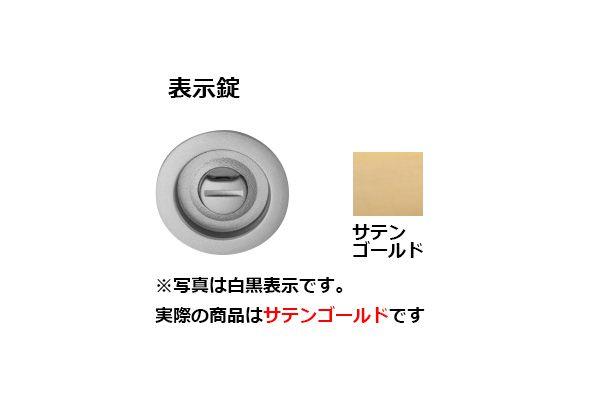 日中製作所 ギア121 丸座鎌錠(チューブラ) 表示錠 SG BS51mm (GIA 121-W-SG-51) 30セット入