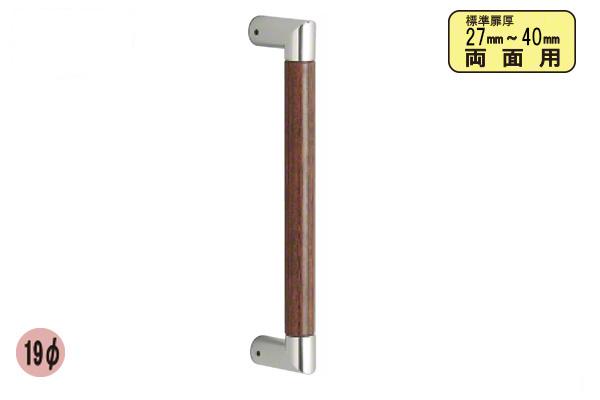 20組入 FROG(K9) 煌ハンドル 両面 クローム/マホガニー 19φ220mm (KMK-19-R-220-MC/MH)