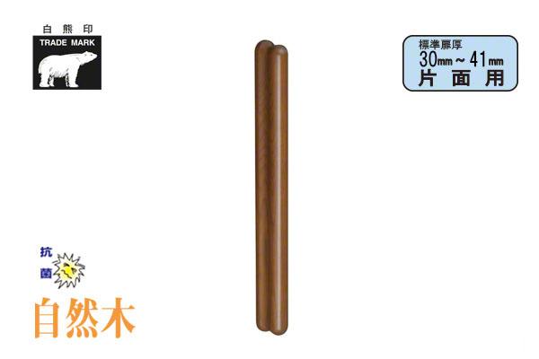 2本入 シロクマ No.610S コーラス取手 (片面用) ミディアムオーク オン425mm