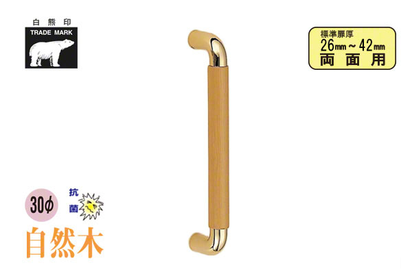 シロクマ No.135 ビッグデュエット取手 (両面用) 純金・ライトオーク 425mm