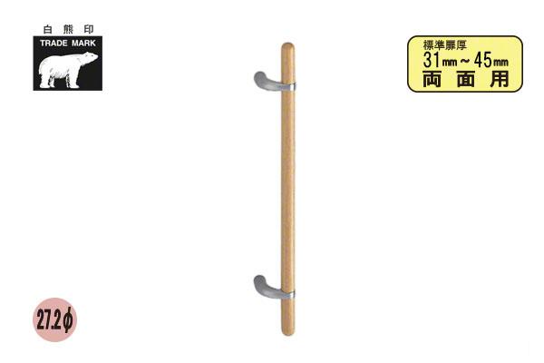 シロクマ No.214 ウッドカプセル取手 (両面用) 白木ウッド 600mm