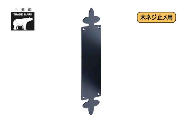 6枚入 シロクマ No.282 アンティーク押板クローバー Nブラック 315mm