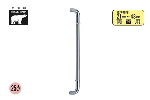 シロクマ No.173 ステン丸棒取手 (両面用) 鏡面・HL 600mm