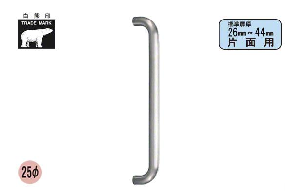 シロクマ No.172S ステン丸棒取手 (片面用) ヘアーライン メン600mm