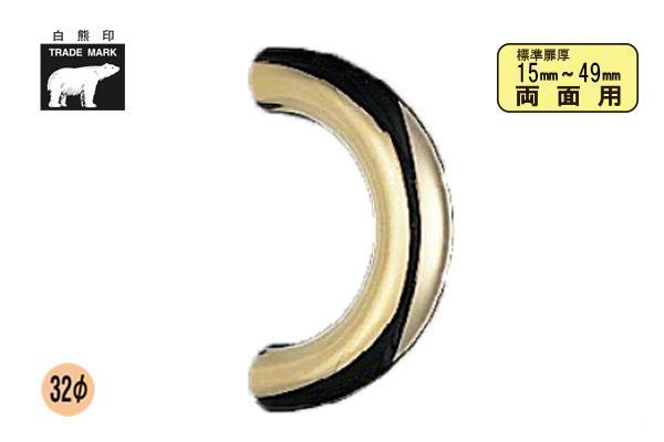 シロクマ No.73 ドーナツ取手 (両面用) 金 大