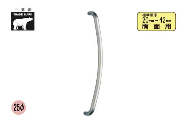 シロクマ No.164 R形取手 (両面用) ヘアーライン 450mm