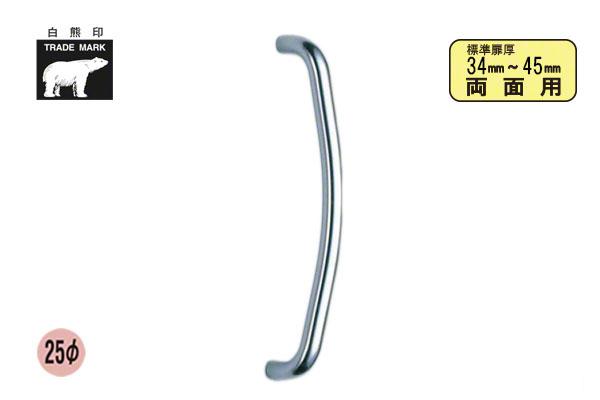 シロクマ No.164 R形取手 (両面用) シルバー 450mm