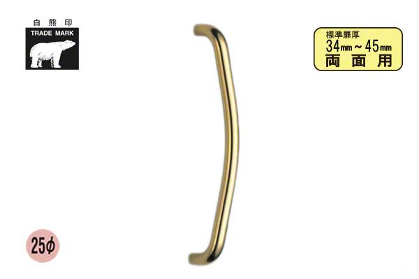シロクマ No.164 R形取手 (両面用) ゴールド 600mm