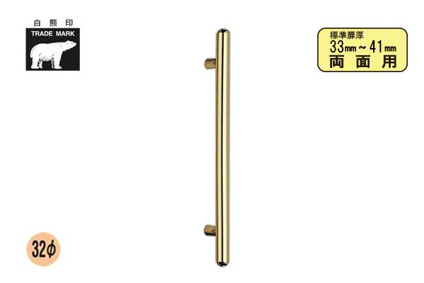 シロクマ No.301G カプセル取手 (両面用) 金 400mm
