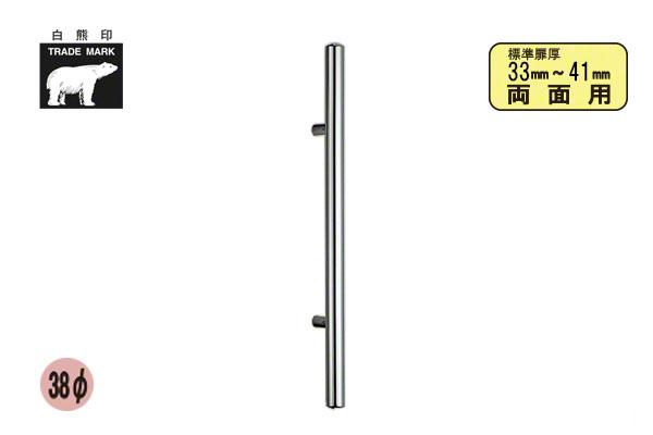 シロクマ No.304 甲丸丸棒取手 (両面用) クローム 800mm