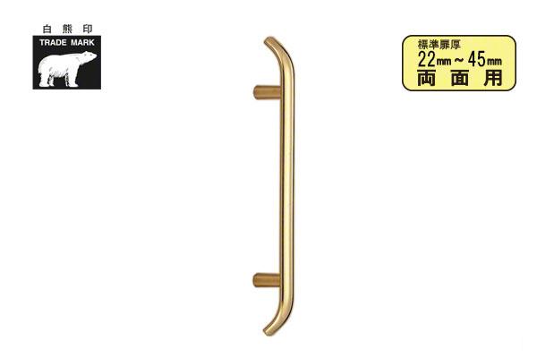 シロクマ No.89 ケルン取手 (両面用) 金 400mm