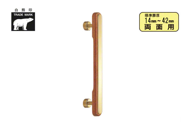 シロクマ No.94 マキシム取手 (両面用) ウッド・金 400mm
