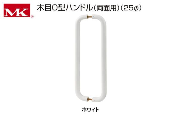 10組入 丸喜金属本社 P-775 MK 木目O型ハンドル(両面用)(25φ) ホワイト 25φ450mm (P-775 45S)