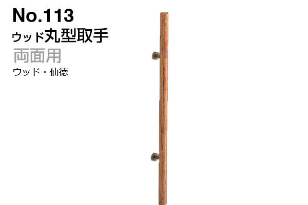 シロクマ No.113 ウッド丸型取手 (両面用) ウッド・仙徳 800mm