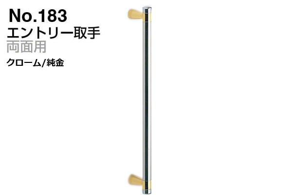 シロクマ No.183 エントリー取手 (両面用) クローム・純金 大