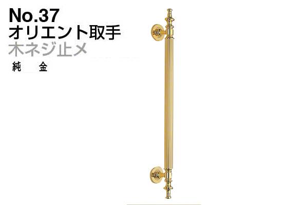 2本入 シロクマ No.37 オリエント取手 (木ネジ止メ) 純金 大