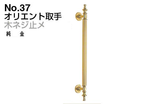 シロクマ No.37 オリエント取手 (木ネジ止メ) 純金 小