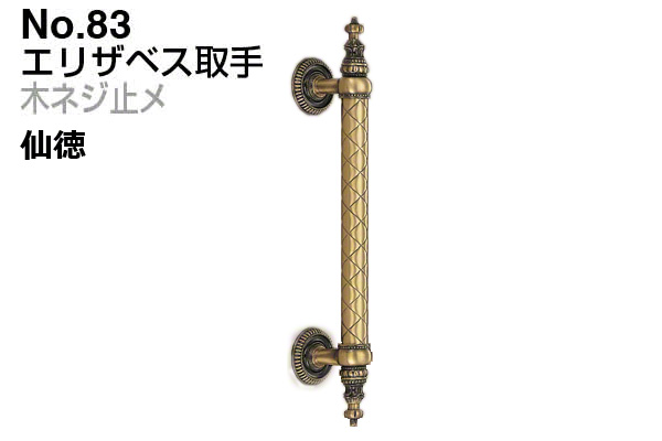 2本入 シロクマ No.83 エリザベス取手 (木ネジ止メ) 仙徳 大