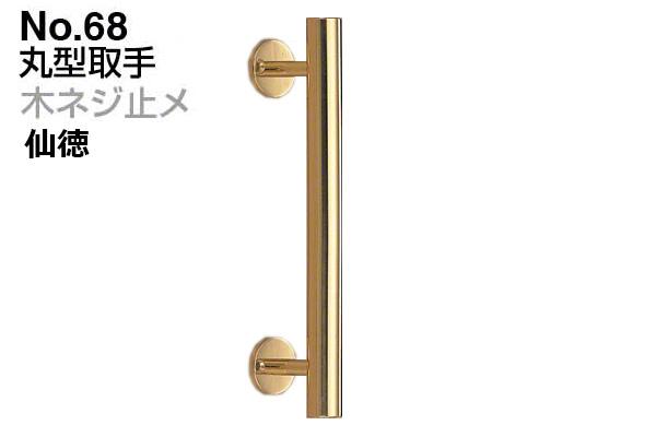 2本入 シロクマ No.68 丸型取手 (木ネジ止メ) 金 500mm