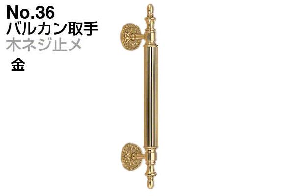 2本入 シロクマ No.36 バルカン取手 (木ネジ止メ) 金 特大